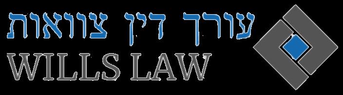 עורך דין צוואות וירושות - Wills Law